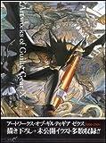 アートワークス・オブ・ギルティギア ゼクス 2000-2004