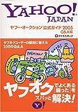 ヤフー・オークション公式ガイド 2005 Q&A編