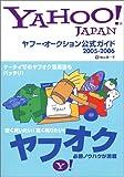 ヤフー・オークション公式ガイド 2005-2006