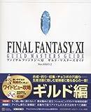 ファイナルファンタジーXI ギルド・マスターズガイド ver.050512