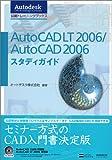 AutoCAD LT2006 /AutoCAD2006 スタディガイド CAD製図をはじめる方の公認トレーニング教材