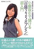 女子大生トレーダー深田萌絵の小額取引で儲ける「日経225オプション」超入門
