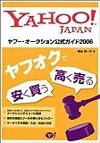 ヤフー・オークション公式ガイド 2006