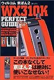 京ぽん2 WX310K PERFECT GUIDE