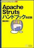 Apache Strutsハンドブック 改訂版