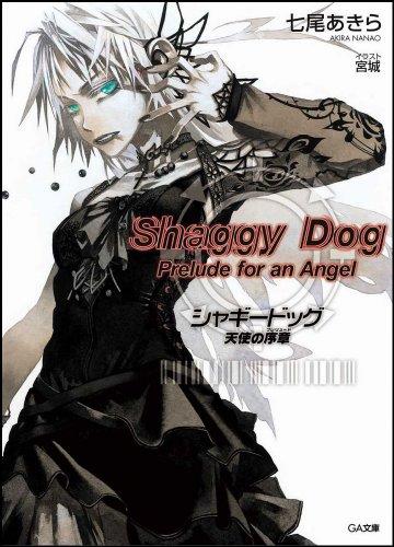 シャギードッグ 天使の序章