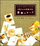 お気に入りの写真で作る素敵なカード miwa's photo recipe