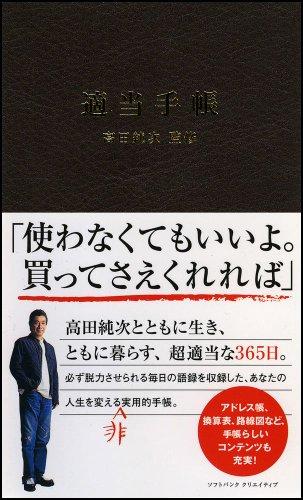 Amazon.co.jp: 適当手帳: 本: 高田純次