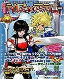 週刊テイルズ オブ デスティニー Vol.1~vol.4(4冊セット)