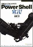 Windows PowerShell宣言!