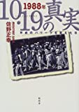 1988年『10・19』の真実―平成のパリーグを変えた日