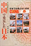 日本語教育通し 中国で発見した日本―日本では見えない日本