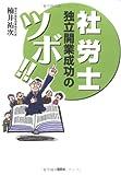 社労士独立開業成功のツボ!!