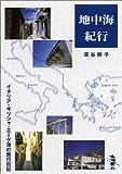 地中海紀行―イタリア・ギリシャ・エーゲ海の旅行日記