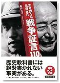 戦争証言110―生き残った元日本兵