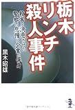 栃木リンチ殺人事件―殺害を決意させた警察の怠慢と企業の保身