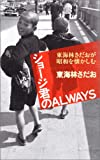ショージ君のALWAYS―東海林さだおが昭和を懐かしむ