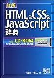 詳解 HTML&CSS&JavaScript辞典