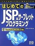 はじめてのJSP&サーブレットプログラミング—Tomcat4+MySQL3対応