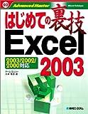はじめての裏技Excel2003