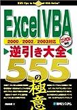 Excel VBA逆引き大全 555の極意