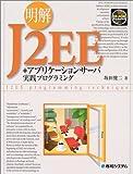 明解J2EE+アプリケーションサーバ 実践プログラミング