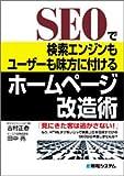 SEOで検索エンジンもユーザーも味方に付けるホームページ改造術
