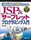 JBuilder2005ではじめるJSP&サーブレットプログラミング入門