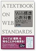 """Web標準の教科書—XHTMLとCSSでつくる""""正しい""""Webサイト"""