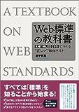 """Web標準の教科書―XHTMLとCSSでつくる""""正しい""""Webサイト"""