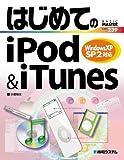 はじめてのiPod & iTunes—WindowsXP SP2対応