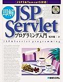 即解JSP & Servletプログラミング入門—JSP2 & Tomcat5対応