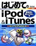 はじめてのiPod&iTunes 便利技と使いこなし編 ビデオiPod対応