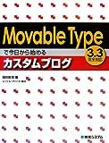 Movable Typeで今日から始めるカスタムブログ―3.3完全対応