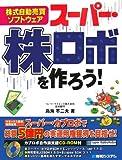 株式自動売買ソフトウェア スーパー・株ロボを作ろう!