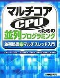 マルチコアCPUのための並列プログラミング―並列処理&マルチスレッド入門