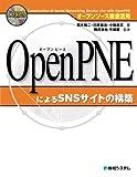 OpenPNEによるSNSサイトの構築 オープンソース徹底活用