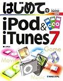 はじめてのiPod & iTunes7