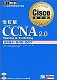 Cisco教科書 CCNA2.0 Routing & Switching—試験番号:640‐507