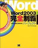 Word2003完全制覇パーフェクト