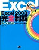 Excel2003���S���e�p�[�t�F�N�g