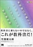 ばるぼら「教科書には載らないニッポンのインターネットの歴史教科書」