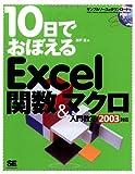 10日でおぼえるExcel関数&マクロ入門教室 2003対応