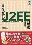 注文の多いJ2EE 料理店