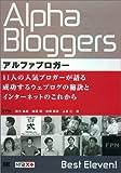 アルファブロガー 11人の人気ブロガーが語る成功するウェブログの秘訣とインターネットのこれから