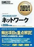 情報処理教科書 テクニカルエンジニア[ネットワーク]2006年度版