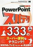 PowerPoint スパテク 333 2003/2002/2000対応