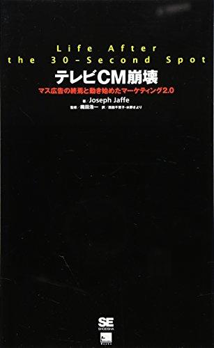 テレビCM崩壊 /書評・本/かさぶた書店