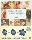 Re:Cafe Style Photographer Via France ~デジカメでおしゃれなポストカードができる本~