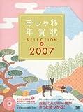 おしゃれ年賀状SELECTION 2007